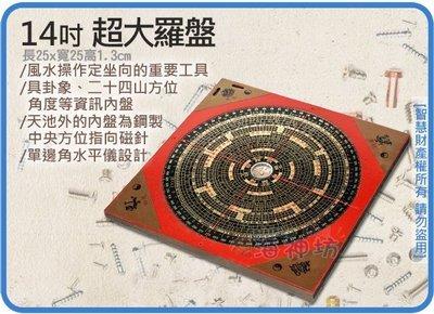 =海神坊=14吋 超大羅盤 250mm 方形羅經 標準電木 刻度細緻精密 便利攜帶 地理師 風水師不可或缺 可加購魯班尺