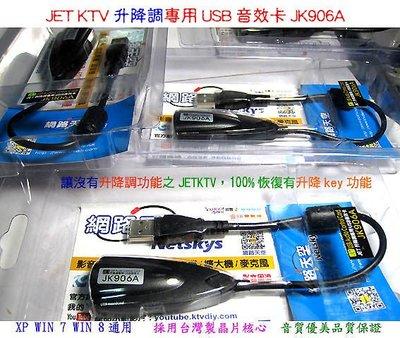 youtube可以 升降调+JET KTV 升降调专用USB声卡 JK906A WIN 7 W 8 通用送166种音效