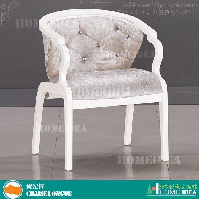 『888創意生活館』047-C647-4白絨布休閒椅M082$3,200元(12貴妃椅沙發皮沙發布沙發L型沙)台東家具