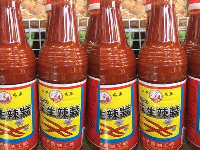 最新現貨特價50 北港花生辣醬 北港大芳名產 古早味