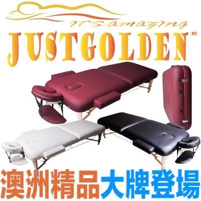櫸木摺折疊按摩床 原始點推拿床 美容床美睫床 整脊床刺青床 澳洲精品JUSTGOLDEN 豪華款旗艦型高密度10CM c