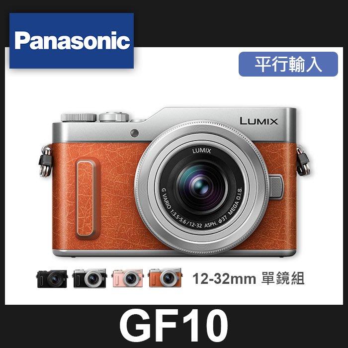 【聖佳】Panasonic DMC GF10 12-32mm 平行輸入 送TF32GB記憶卡+備份電池