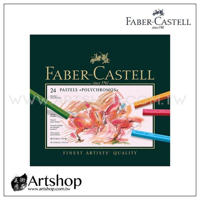 【Artshop美術用品】德國 FABER 輝柏 藝術家級粉彩條 (24色) 紙盒裝