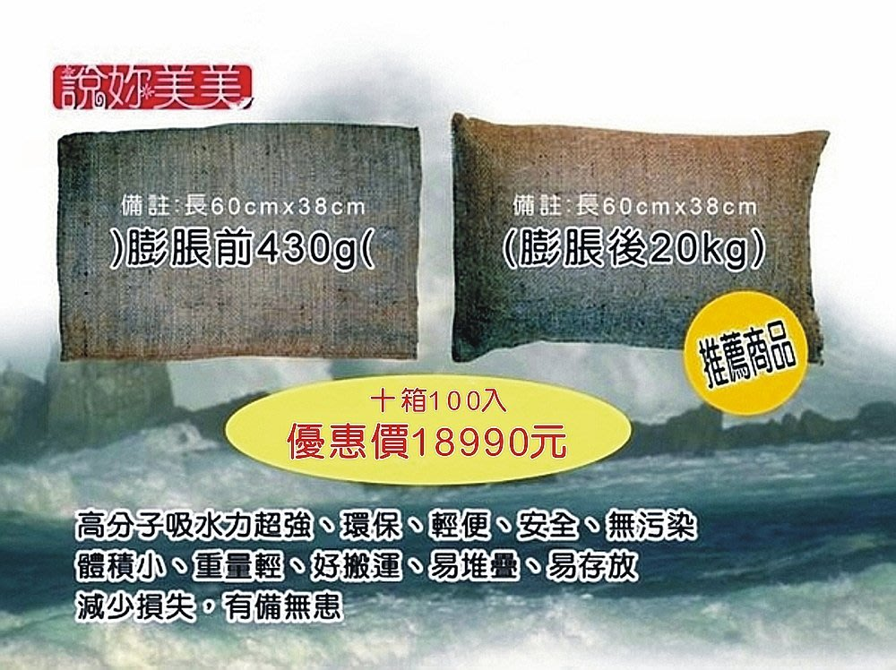 沙包-科技沙包緊急沙包香晶泥環保輕便安全無污染颱風,水災,防水沙包,砂包10箱100裝特限量特惠18990元