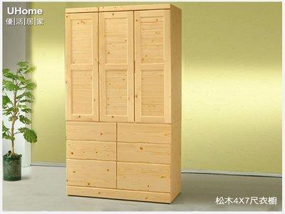 衣櫃【UHO】松木館 4X7尺三拉六抽 衣櫃  實木  中彰免運費