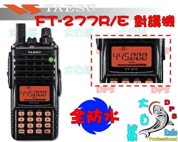 ~大白鯊無線~YAESU FT-277R/E  IPX7全防水  UHF 手持對講機