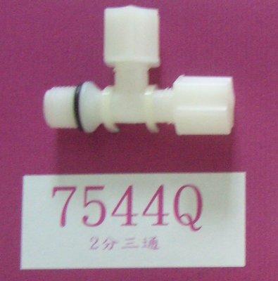 【清淨淨水店】塑膠接頭~7544Q