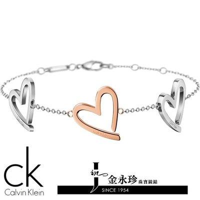 金永珍珠寶鐘錶* CK Calvin Klein 歡愉系列  KJ2XPB20010 超經典愛心手鍊 生日 情人節禮物*