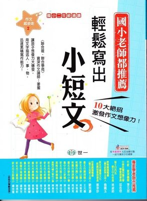 【JC书局】世一出版 国小 作文起步走系列 轻松写出小短文(2年级)
