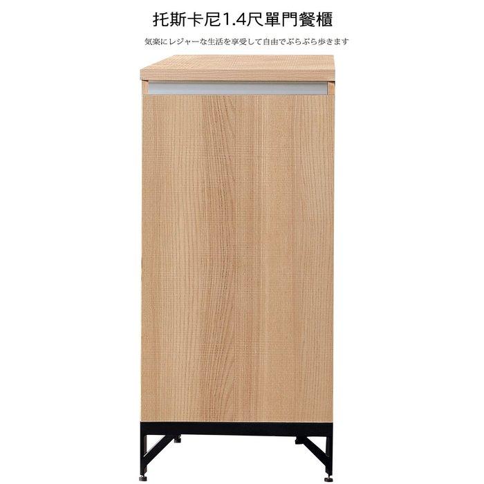 【UHO】托斯卡尼系統1.4尺單門餐櫃(北美橡木) 免運費  HO18-724-9
