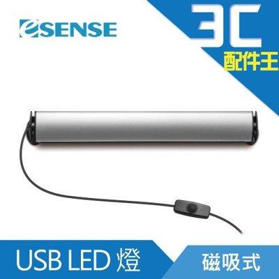 Esense 磁吸式 USB LED燈 - 短 (銀色) 強光 柔光 桌燈 照明 書桌 臥室 辦公室 鋁合金 化妝台