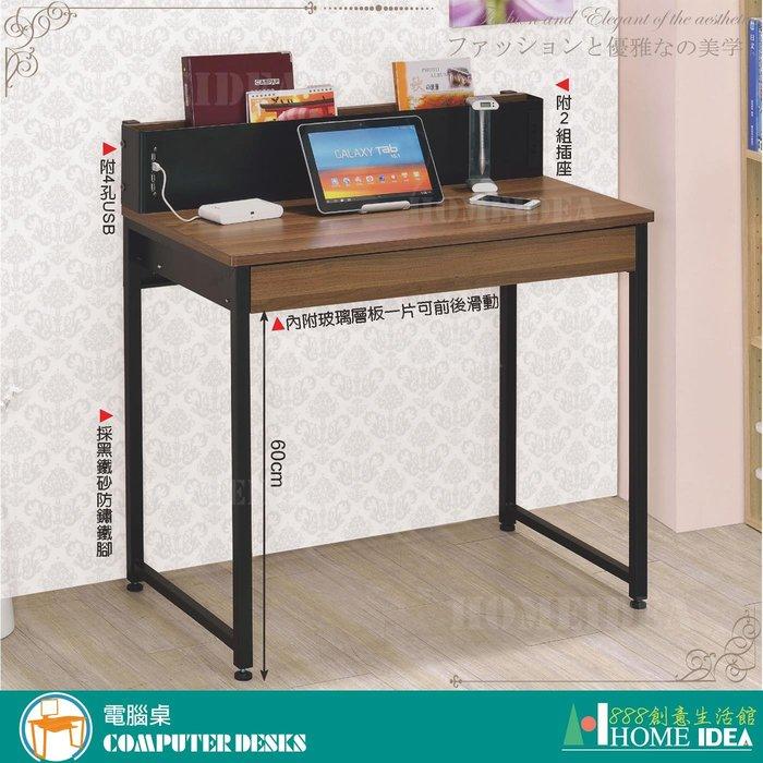 『888創意生活館』202-384-3賈斯USB 2.8尺胡桃色兩用電腦桌$4,200元(22辦公桌辦公椅書)高雄家具