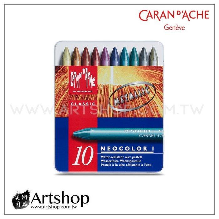 【Artshop美術用品】瑞士 卡達 NEOCOLOR I 專業級油性蠟筆 (10色) 金屬色