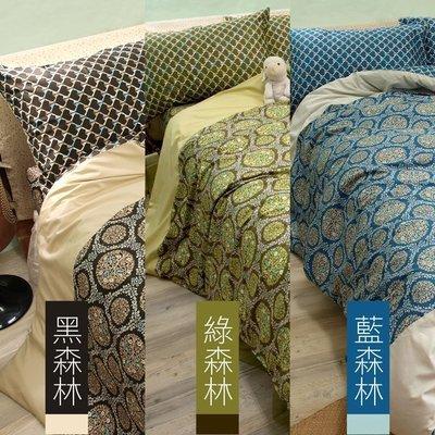 《40支紗》雙人加大床包被套枕套四件式【共3色】森林系列 100%精梳棉-麗塔寢飾-