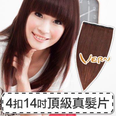 韋恩真髮片4扣14吋(18*35cm)嚴選少女原生髮-染燙造型-增髮量增髮長(咖啡/亞麻/黑)Vern【VH00007】