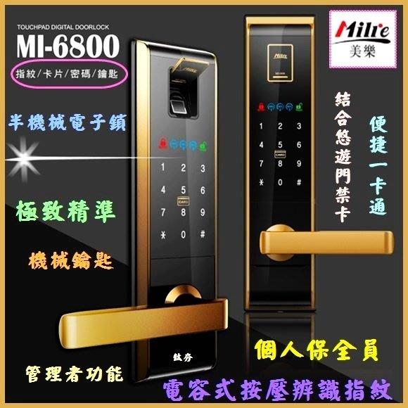密碼鎖 電子鎖 美樂6800 密碼鎖 6300 指紋鎖 6800 F10 3109 指紋鎖 400 480 鈦夯電子鎖