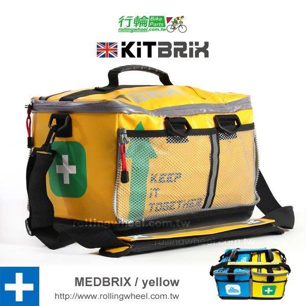行輪【KiTBRix】英國 kitbrix 急救款 運動背包 、瘋三鐵、路跑、單車、登山、籃球包、三鐵包