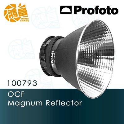 【鴻昌】Profoto OCF Magnum Reflector 反光罩 100793  佑晟公司貨