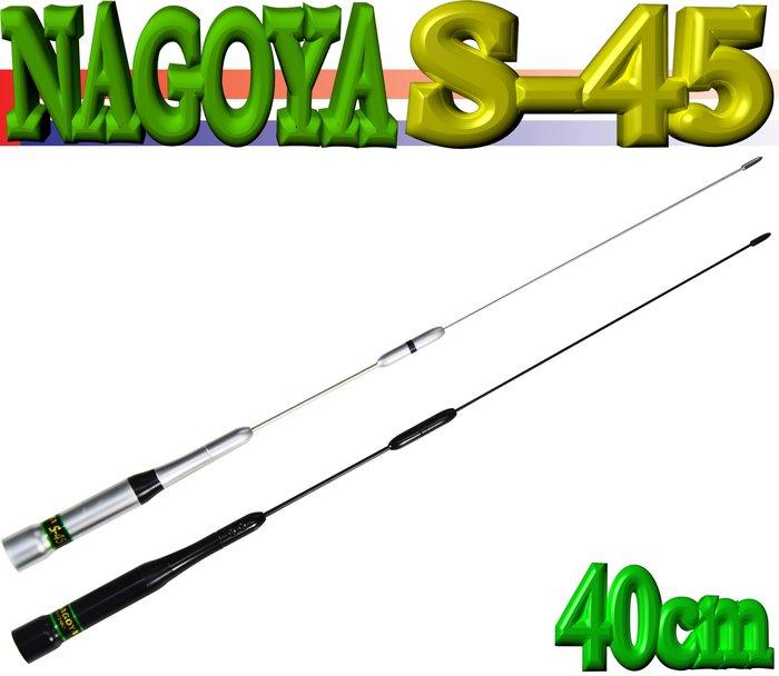 ~波霸無線電~NAGOYA S~45  雙頻天線 霧銀亮黑二色選一 長40公分 重80g高