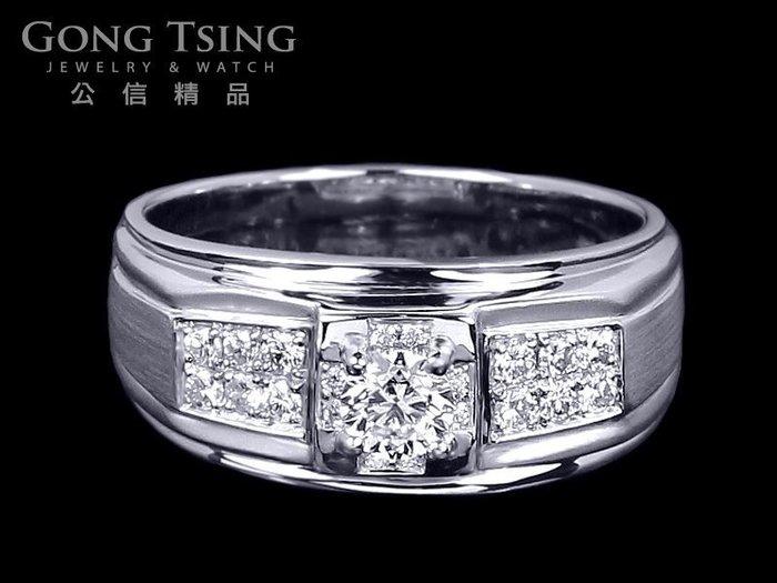 【公信精品】全新訂製鑽戒 0.30克拉 白K金天然鑽石男戒指 30分鑽戒