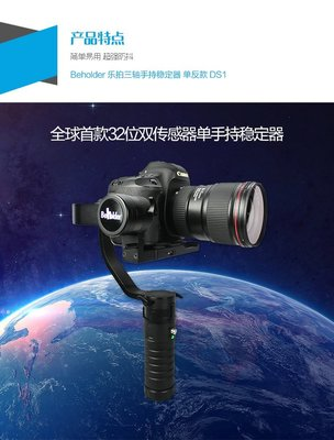 @佳鑫相機@(預購)Beholder樂拍 DS1三軸手持陀螺儀穩定器 A7R2/A7S/RX10DII/GH4適 免運
