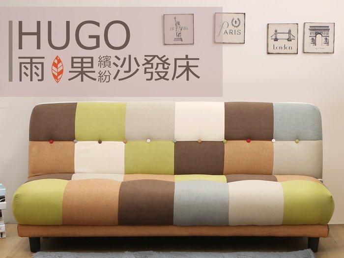 沙發 沙發床 諾雅度 Hugo雨果拼布沙發床-1270-2【多瓦娜】@@