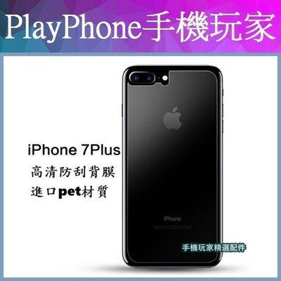 蘋果iphone 8 7 6 6s plus 保護膜 後膜 背膜 高清防刮進口貼膜 手機膜 PET材質