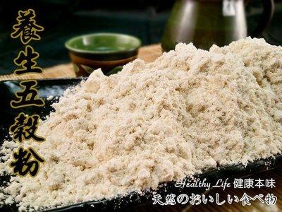 健康本味 養生五穀粉450g [TW00295]