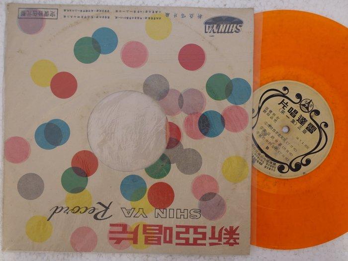 【柯南唱片】丁蕾//為情為愛走天涯 //可免息分期付款>>10吋LP