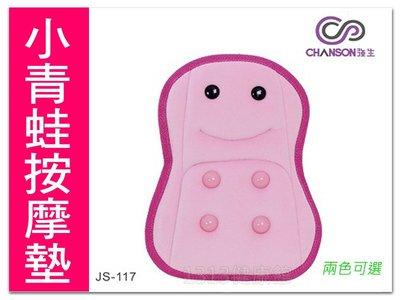 小青蛙按摩墊JS-117強生【1313健康館】舒適.按摩兼具療育小物.可當抱枕.輕巧好清洗!可針對穴道部份震動