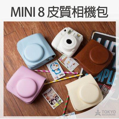 【東京正宗】mini8 拍立得 專用 加蓋 相機 皮質包 咖啡/藍/粉/米黃/黑 共5款 m8a