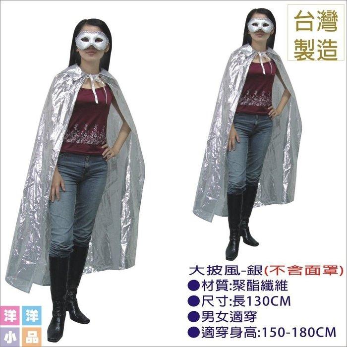 【洋洋小品】【銀色大披風】萬聖節化妝表演舞會派對造型角色扮演服裝道具