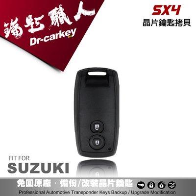 【汽車鑰匙職人】SUZUKI SX4  I-KEY 智慧型鑰匙 智慧型晶片鑰匙 感應式鑰匙 I-KEY拷貝