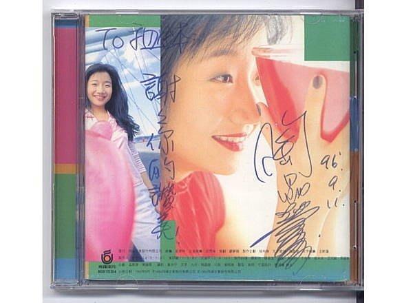 飛碟唱片1995 陶晶瑩親筆簽名 非比尋常