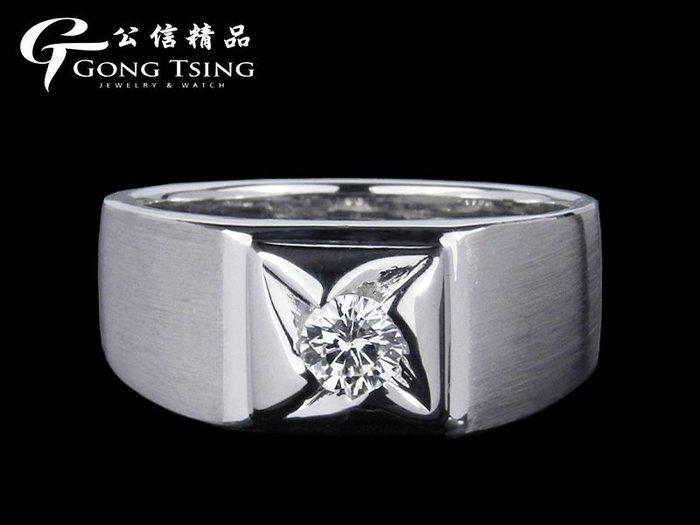 【公信精品】鑽石男戒指 0.32克拉 白K金天然鑽戒 30分鑽戒