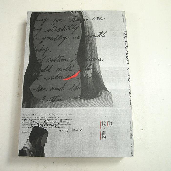 【懶得出門二手書】《致我的獵物》ISBN:9862355053│臉譜│妮基.法蘭齊│九成新(B11G44)