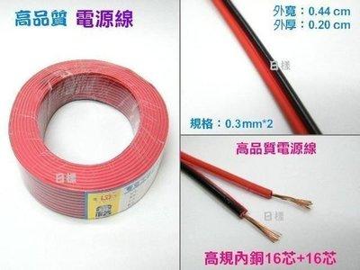 《日樣》紅黑電源線 整卷 1000cm 電源線 電線 紅黑電線 32芯銅線 延長電源線(0.3mm*2*2c)