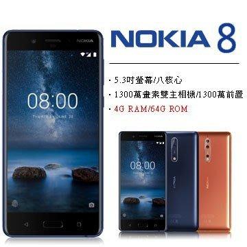 免運 原廠全新 雙卡版 Nokia 8 64G 雙卡雙待 八核心/5.3吋/4G/前後1300萬 雙鏡頭