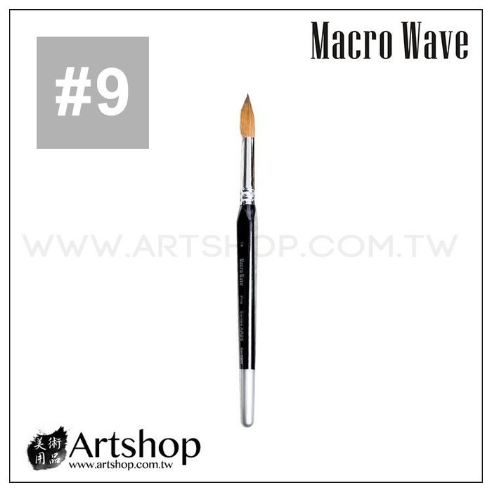 【Artshop美術用品】Macro Wave 馬可威 AR25 純貂毛水彩筆(圓)#9