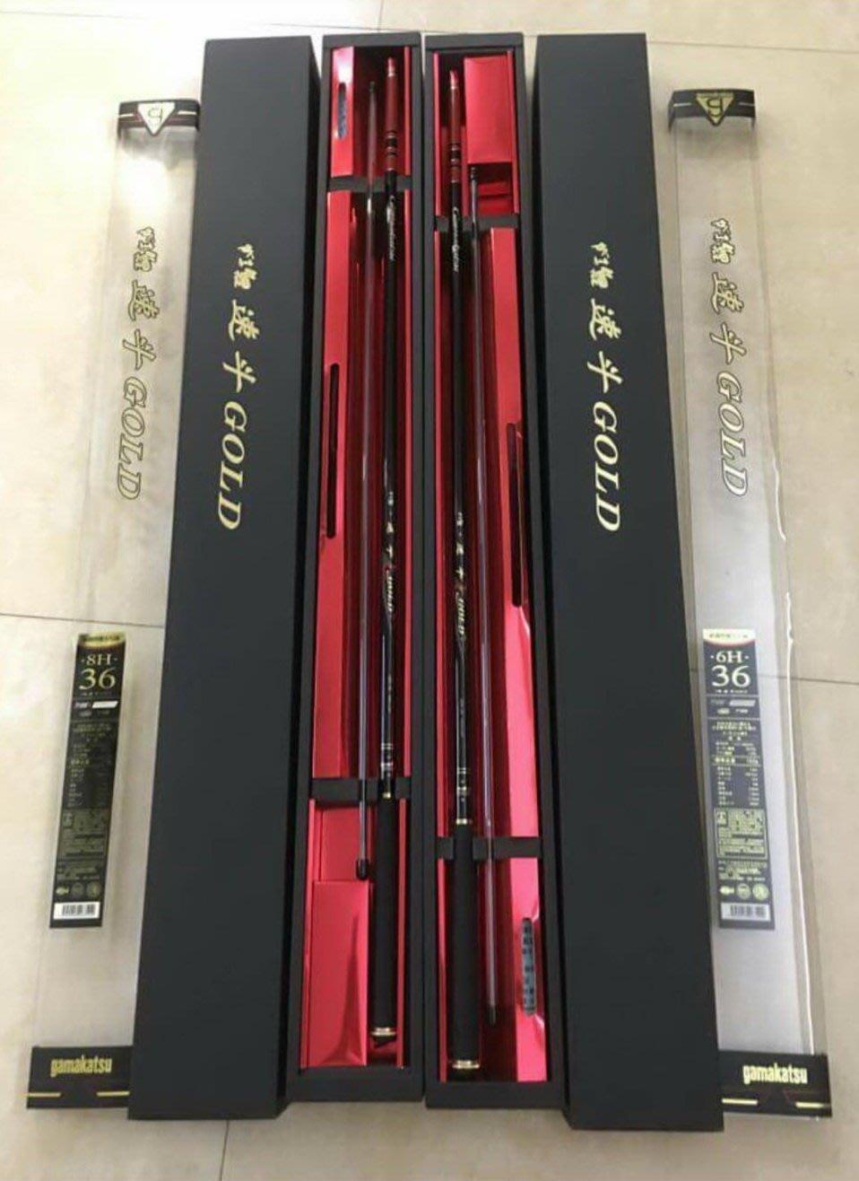 最新 gamakatsu gama鯉 速斗 GOLD  6h-360 雙尾池釣竿 另有8h-360 (7/10現貨)