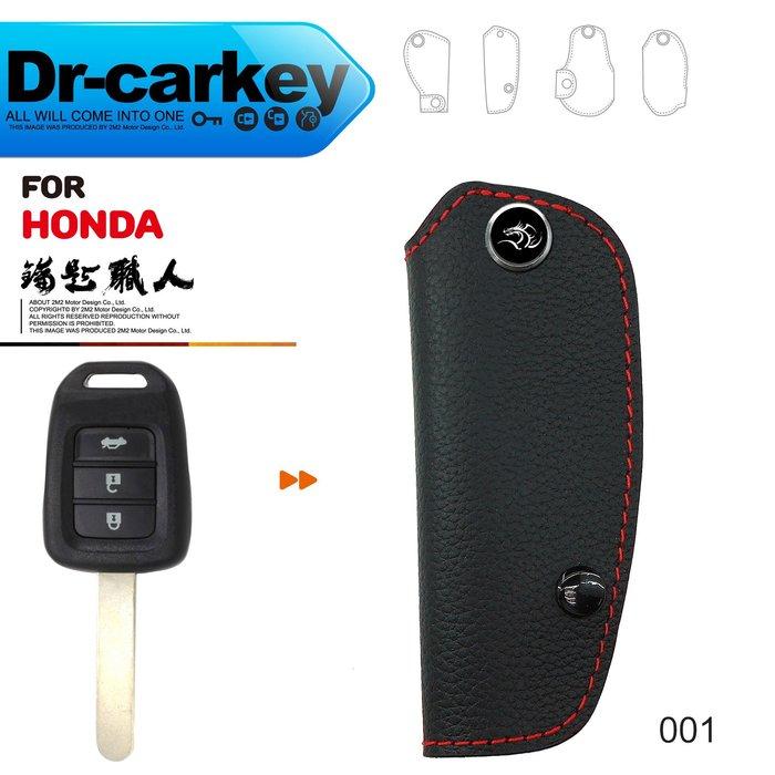 【鑰匙職人】HONDA 2014-16 CITY 本田汽車鑰匙 皮套 傳統型鑰匙 鑰匙包 鑰匙皮套