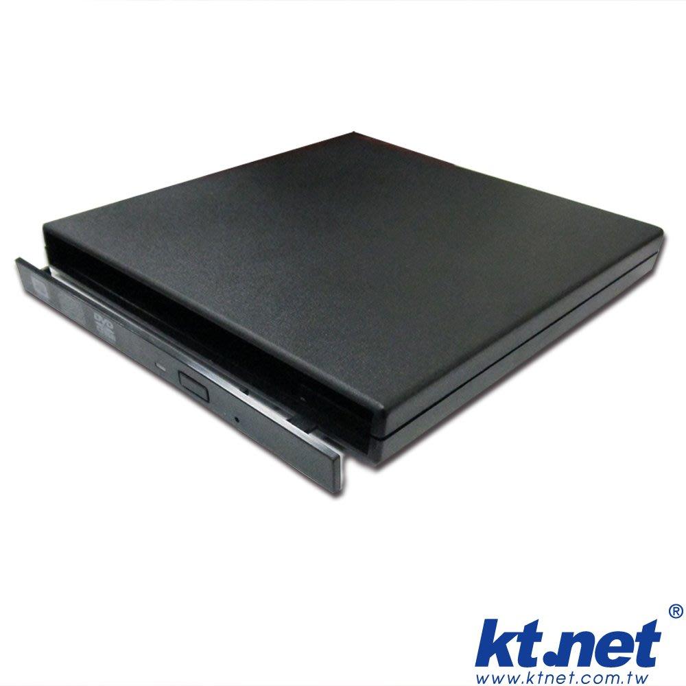 【電腦天堂】光碟機外接盒9.5mm 支援 9.5mm 薄型光碟機 支援 USB2.0 介面