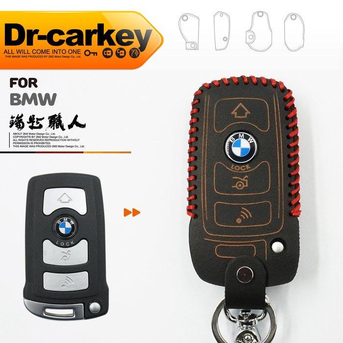 【鑰匙職人】BMW 7 Series E65 E66 E67 E68 寶馬 汽車 晶片 鑰匙皮套 鑰匙包 全智能 皮套