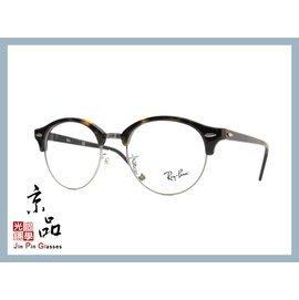 【RAYBAN】RB4246V 2012 亮玳瑁色 眉架款 經典復古型 雷朋光學眼鏡 公司貨 JPG 京品眼鏡