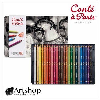 【Artshop美術用品】法國 Conte 康緹 粉彩色鉛筆 (24色) 鐵盒