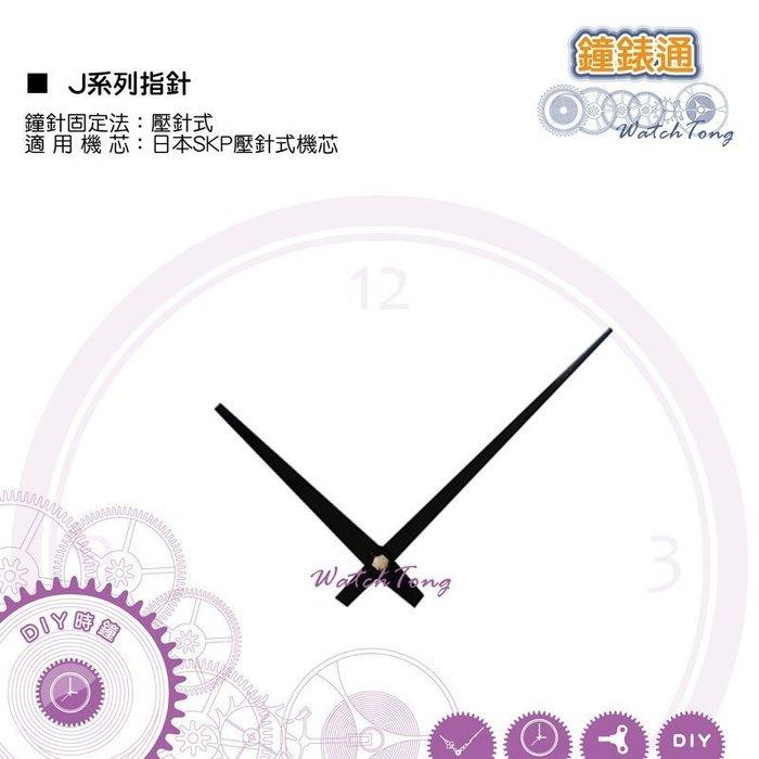 【鐘錶通】J系列鐘針 J095062 / 相容日本SKP壓針式機芯