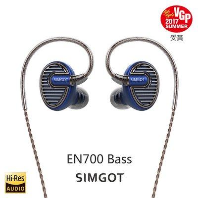 【音樂趨勢】SIMGOT 銅雀 - EN 700 Bass 低頻動圈入耳式耳機 - 寶石藍 公司正貨 一年保固