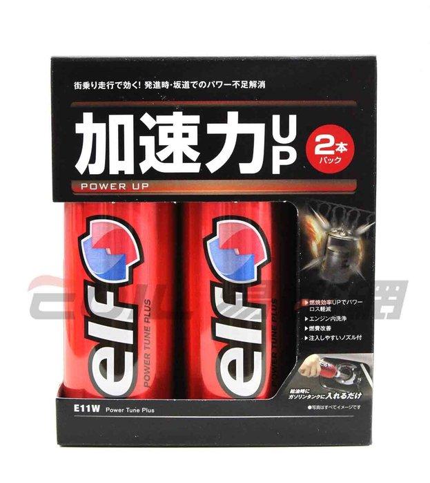 ~易油網~ELF 加速力 up  2入裝  汽油精 汽油添加劑 快樂跑 燃燒效率提升 E1