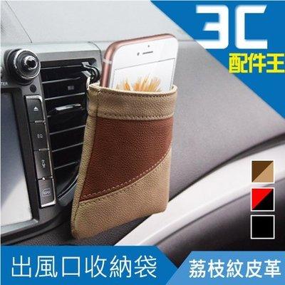 斜拼荔枝紋車用出風口置物袋 手機袋 雜物袋 收納袋 多功能 皮革 可放iPhone7Plus