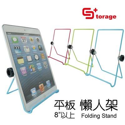 【Storage+】平板 支撐架 支架 立架 保護架 折疊支架 懶人架  鐵線 止滑 收納 iPad mini3 8吋